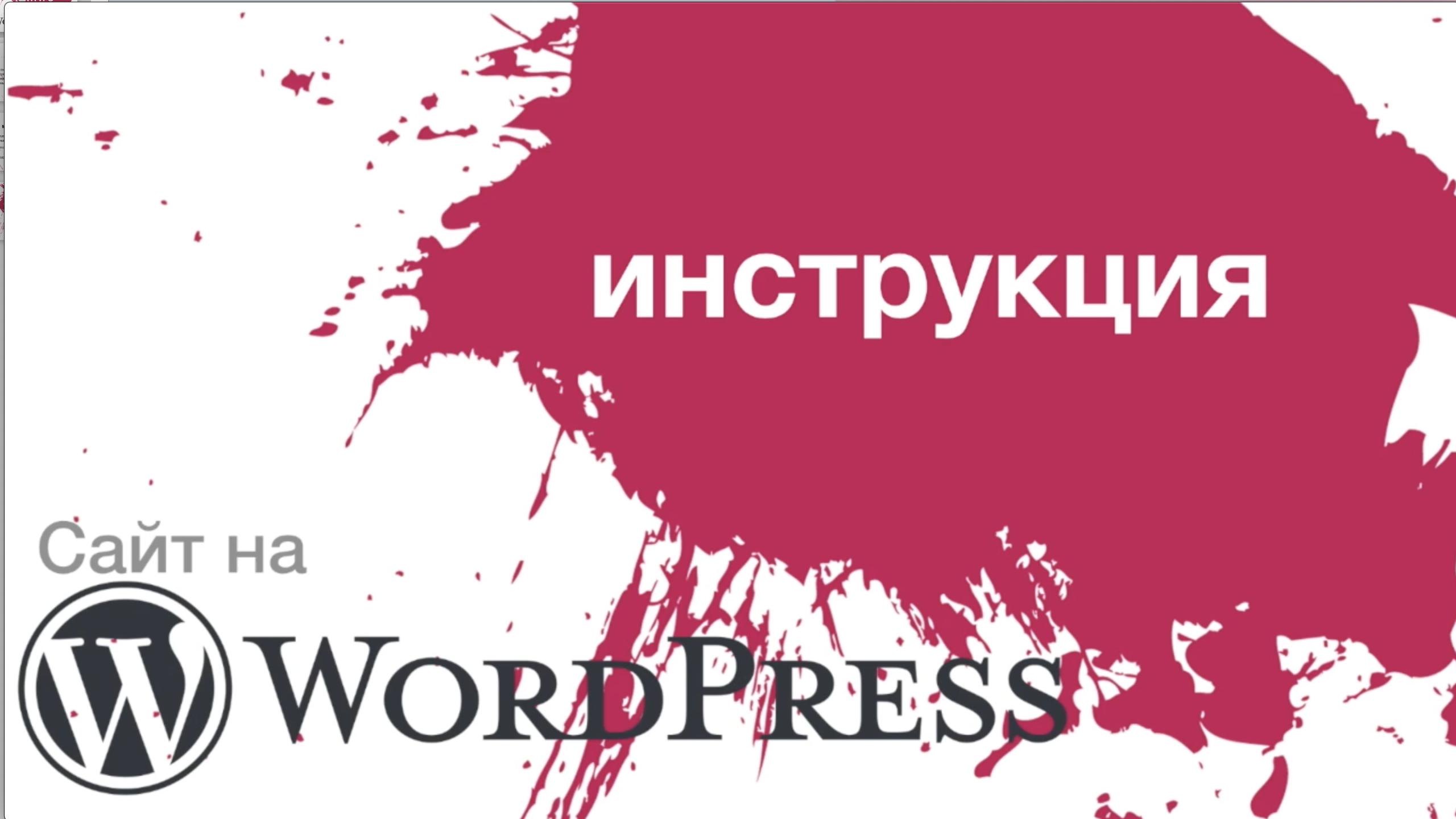 Инструкция к сайту на WordPress