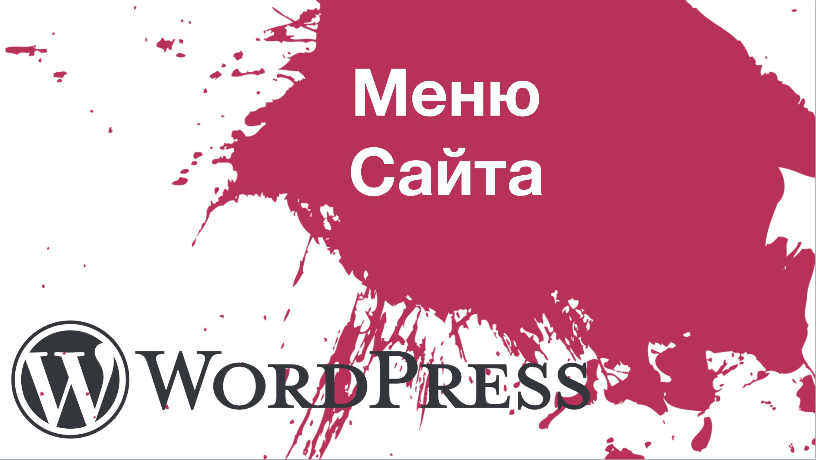 Меню сайта WordPress