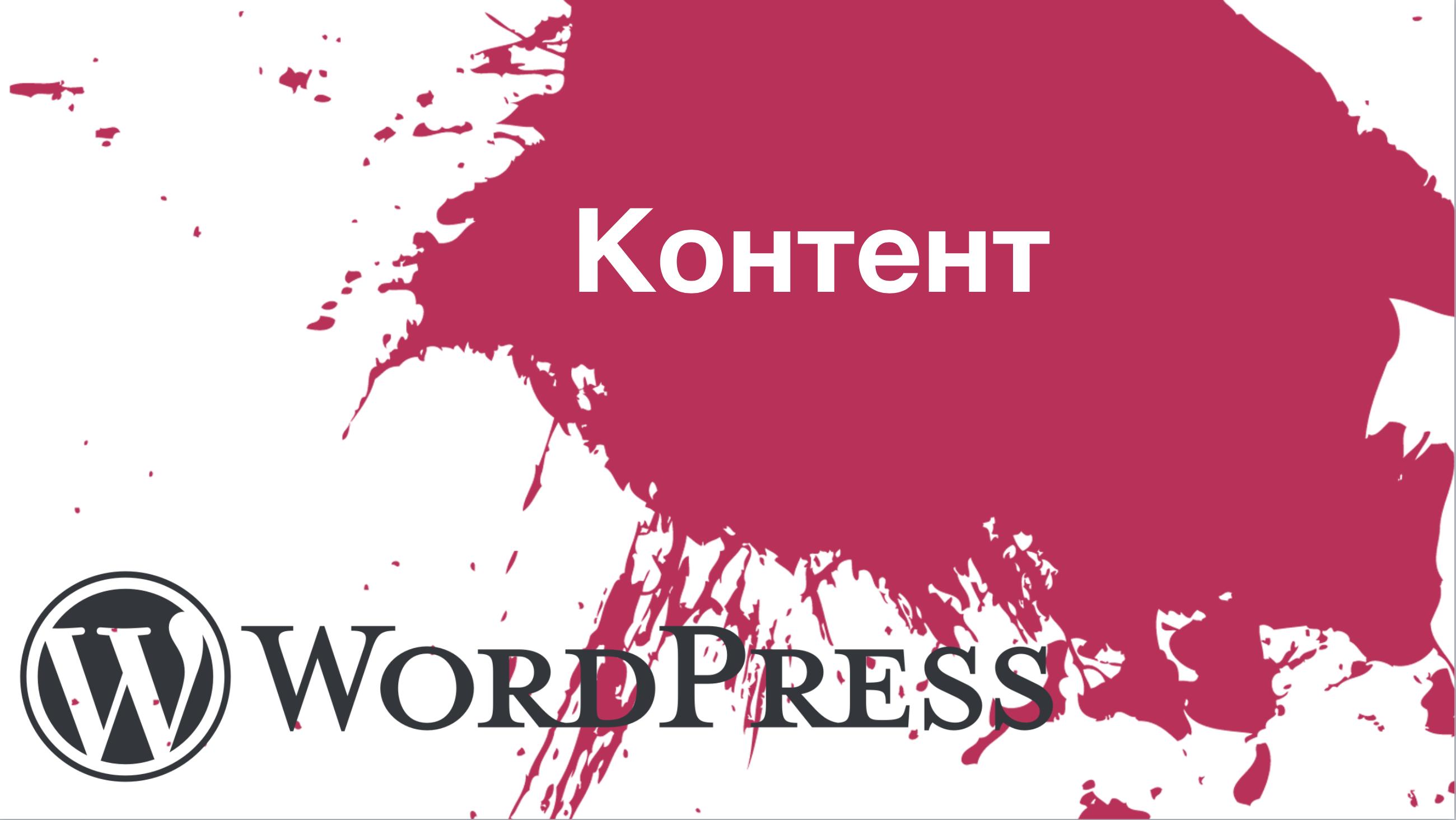 Контент в WordPress