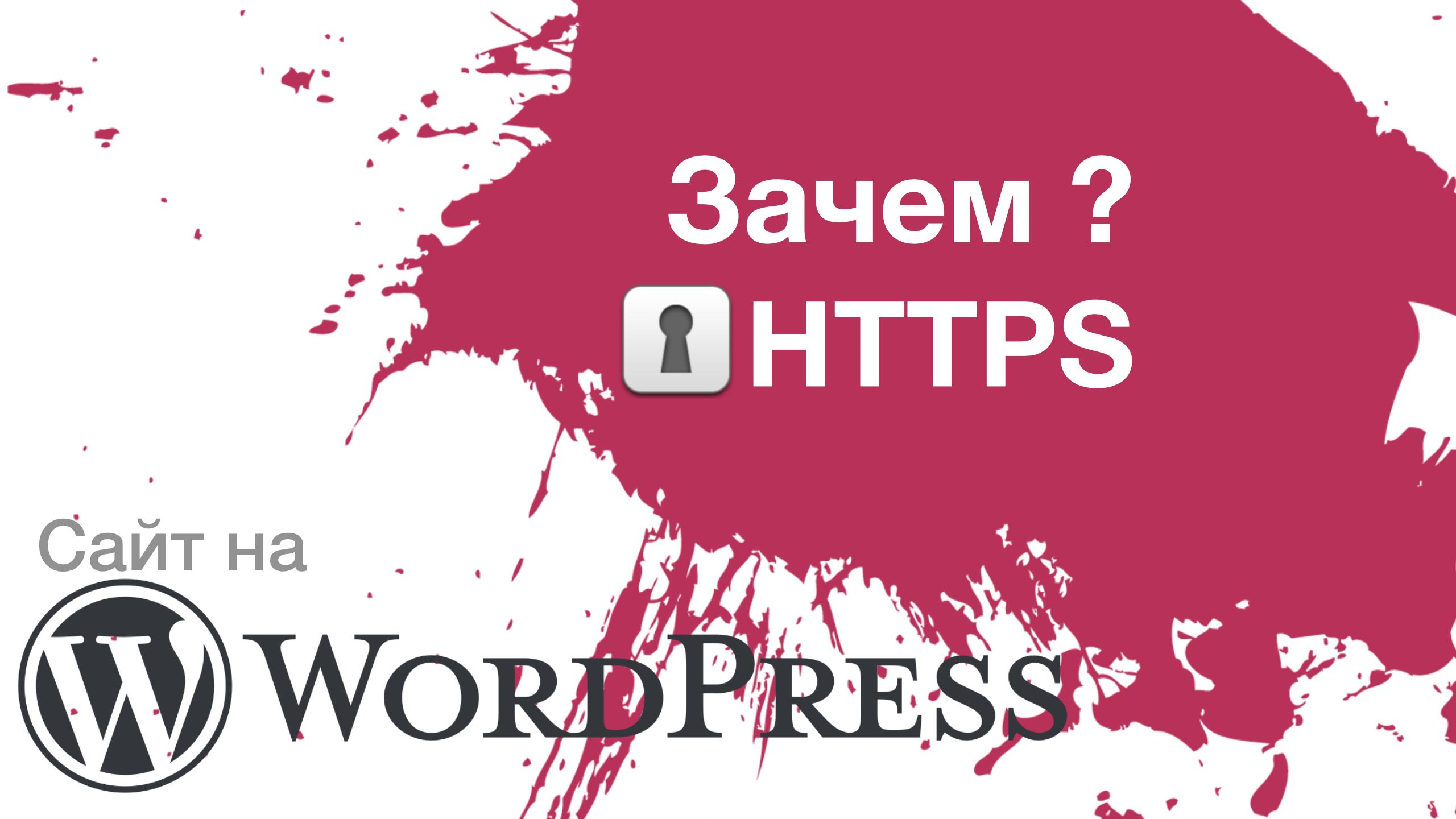 сайт wordpress на https